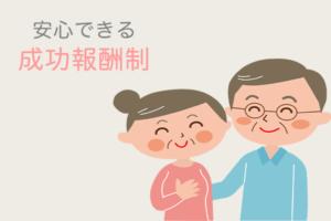 障害年金申請の料金 安心できる成功報酬制